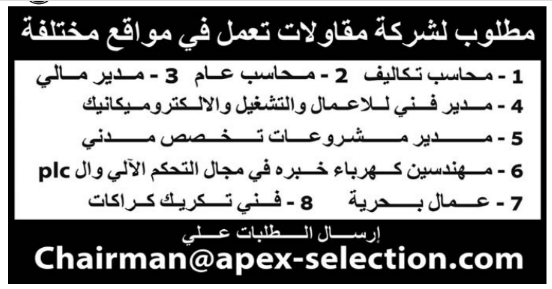 إعلانات وظائف جريدة الوسيط اليوم الجمعة 18/12/2020 4
