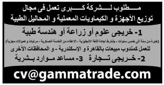إعلانات وظائف جريدة الوسيط اليوم الجمعة 18/12/2020 5