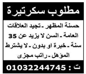 وظائف جريدة الوسيط اليوم الجمعة 4/12/2020 5