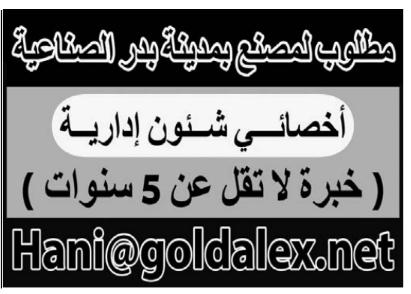 إعلانات وظائف جريدة الوسيط اليوم الجمعة 18/12/2020 6