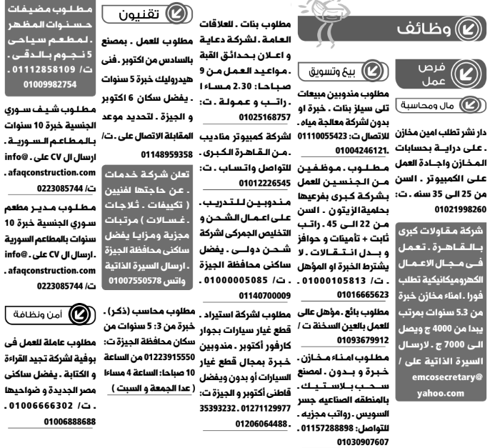 إعلانات وظائف جريدة الوسيط اليوم الجمعة 18/12/2020 7