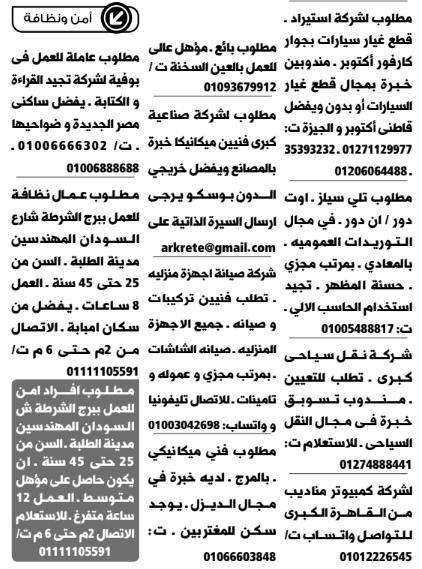 إعلانات وظائف جريدة الوسيط اليوم الجمعة 18/12/2020 8