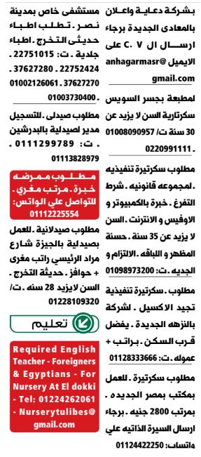 وظائف جريدة الوسيط اليوم الجمعة 4/12/2020 8