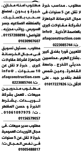 إعلانات وظائف جريدة الوسيط اليوم الجمعة 18/12/2020 9