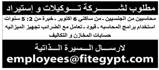 إعلانات وظائف جريدة الوسيط اليوم الجمعة 25/12/2020 2