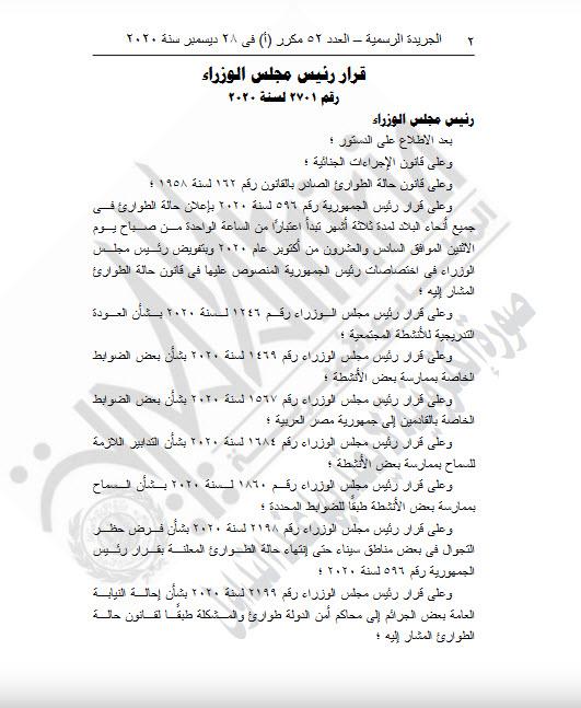 بالمستندات.. قرارات مجلس الوزراء الجديدة لمواجهة الموجة الثانية لكورونا 3