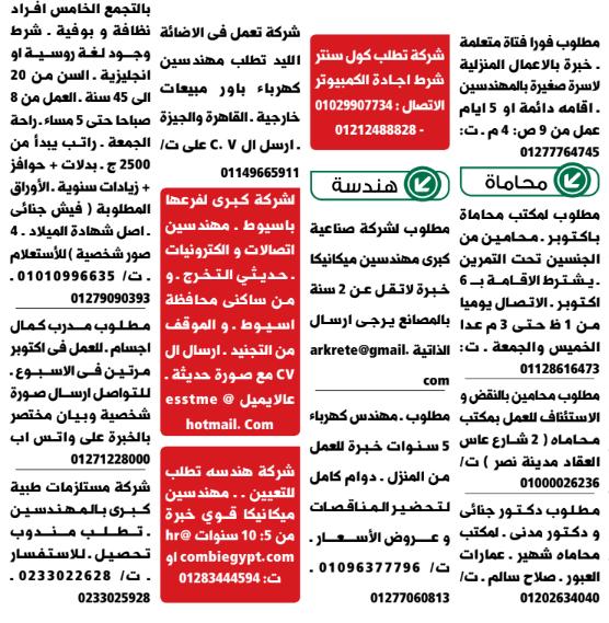 إعلانات وظائف جريدة الوسيط اليوم الجمعة 18/12/2020 10