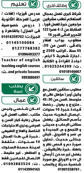 وظائف جريدة الوسيط اليوم الجمعة 4/12/2020 10