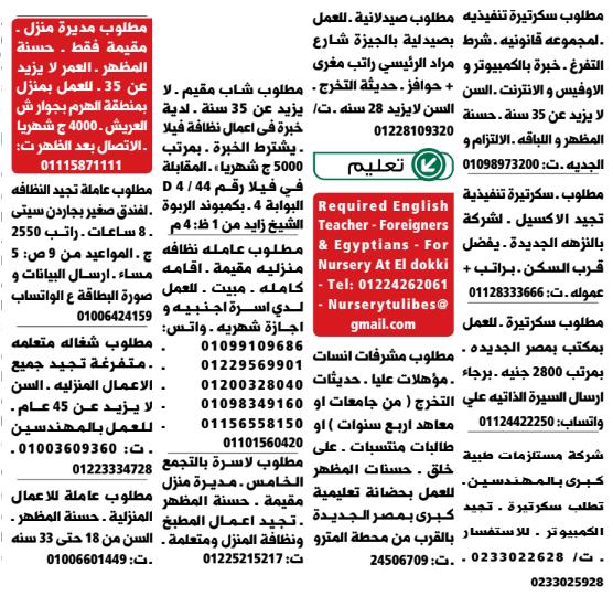 إعلانات وظائف جريدة الوسيط اليوم الجمعة 18/12/2020 11