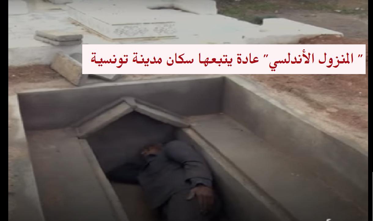 """""""المنزول الأندلسي"""" مقابر الأحياء عادة يتبعها سكان مدينة تونسية"""