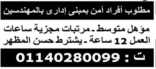 إعلانات وظائف جريدة الوسيط اليوم الجمعة 25/12/2020 3