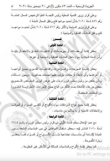 بالمستندات.. قرارات مجلس الوزراء الجديدة لمواجهة الموجة الثانية لكورونا 4