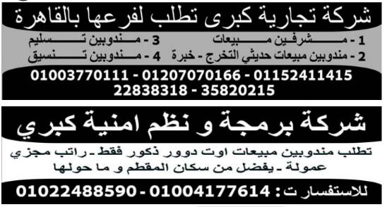 إعلانات وظائف جريدة الوسيط اليوم الجمعة 25/12/2020 4