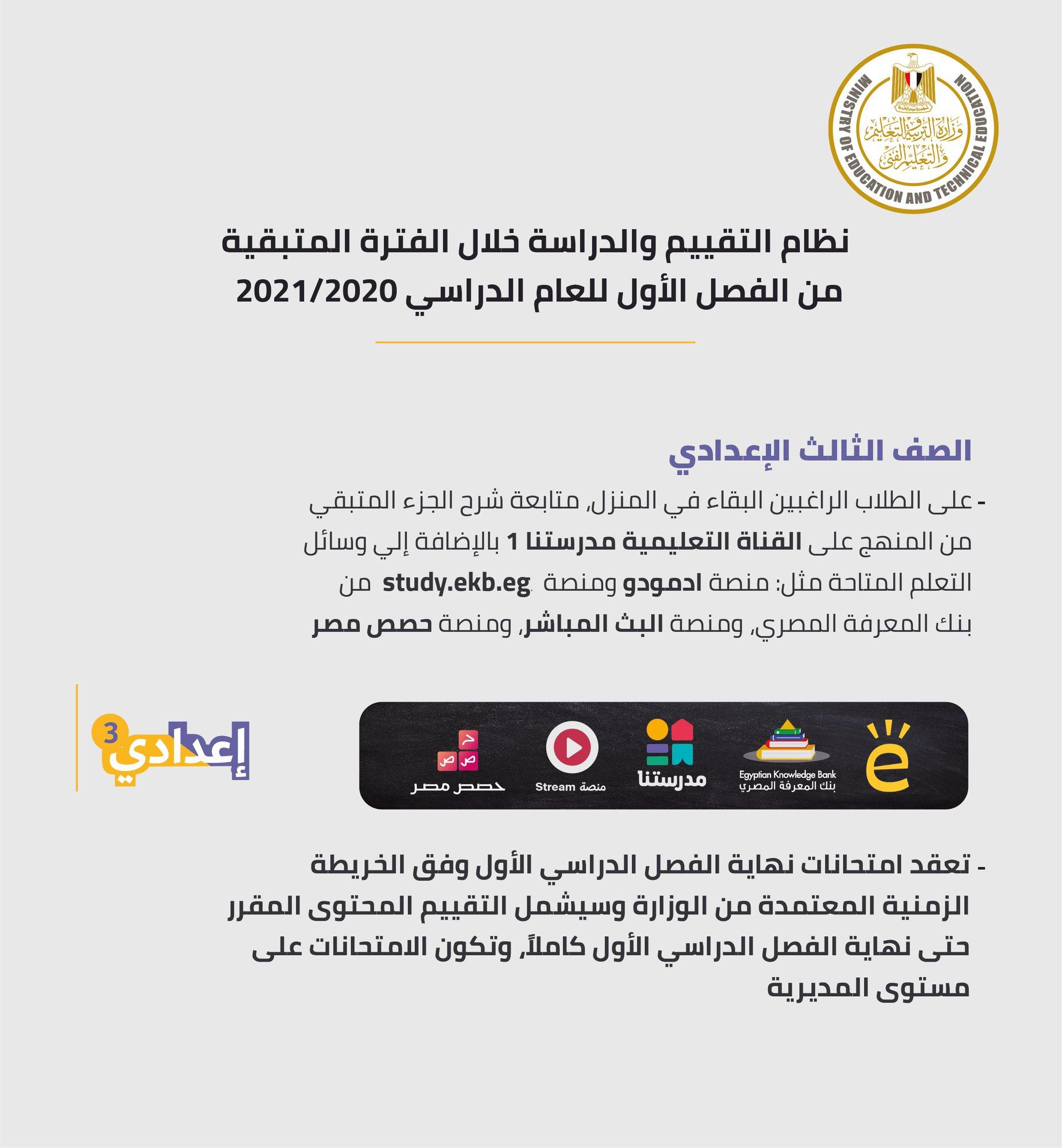 وزير التربية والتعليم يصدر 10 قرارات جديدة لاستكمال الدراسة وموعد جديد لبدء امتحانات سنوات النقل 5