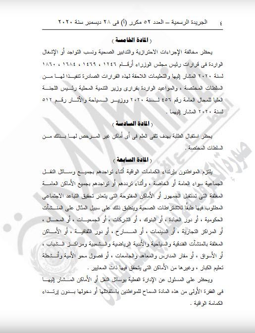 بالمستندات.. قرارات مجلس الوزراء الجديدة لمواجهة الموجة الثانية لكورونا 5