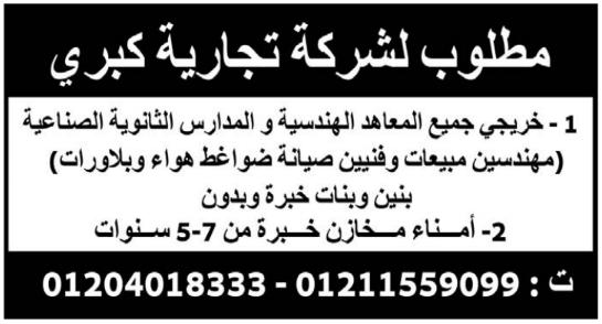 إعلانات وظائف جريدة الوسيط اليوم الجمعة 25/12/2020 5