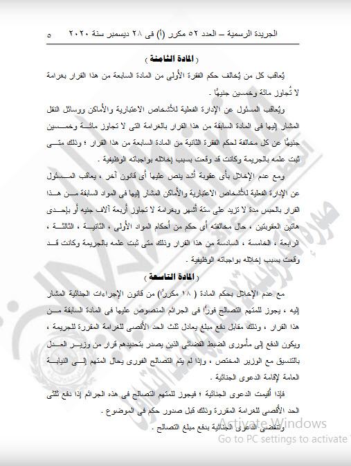 بالمستندات.. قرارات مجلس الوزراء الجديدة لمواجهة الموجة الثانية لكورونا 6