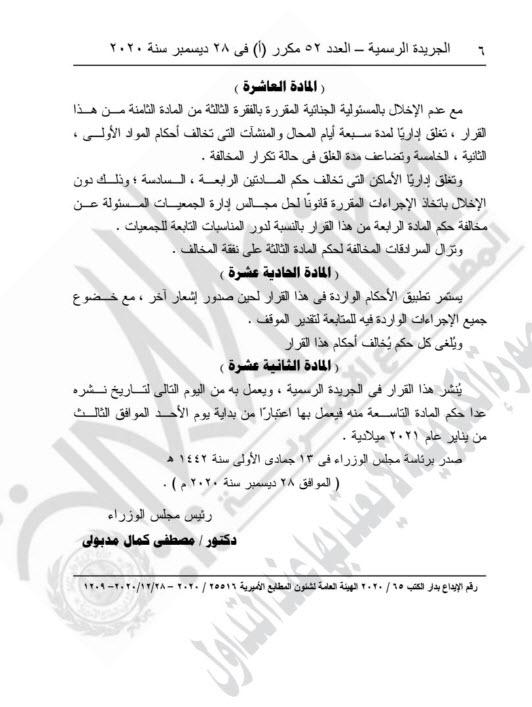 بالمستندات.. قرارات مجلس الوزراء الجديدة لمواجهة الموجة الثانية لكورونا 7
