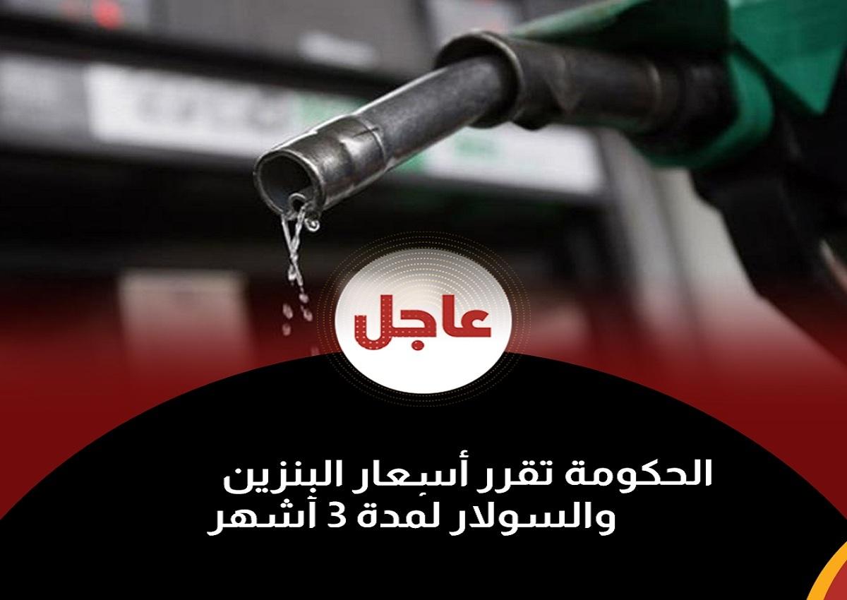 رسميًا.. أسعار البنزين والسولار بدايةً من يناير وحتى نهاية مارس 2021
