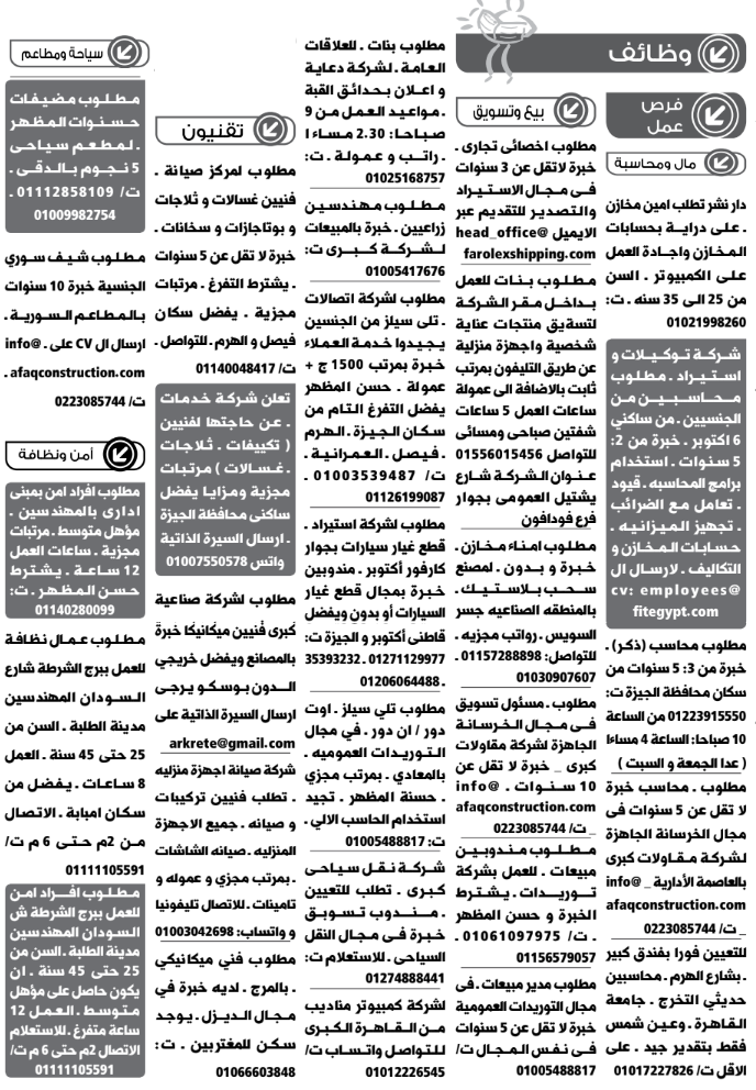إعلانات وظائف جريدة الوسيط اليوم الجمعة 25/12/2020 7