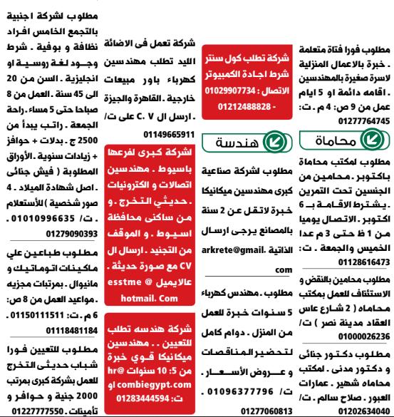 إعلانات وظائف جريدة الوسيط اليوم الجمعة 25/12/2020 8