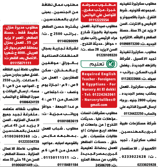 إعلانات وظائف جريدة الوسيط اليوم الجمعة 25/12/2020 9