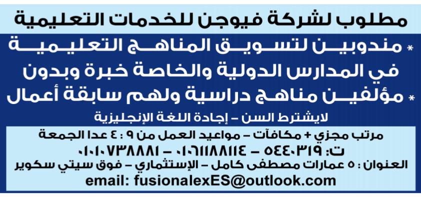 وظائف الوسيط اليوم 21/12/2020 نسخة الاسكندرية 10