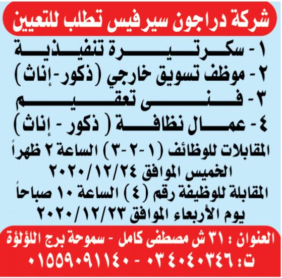 وظائف الوسيط اليوم 21/12/2020 نسخة الاسكندرية 9