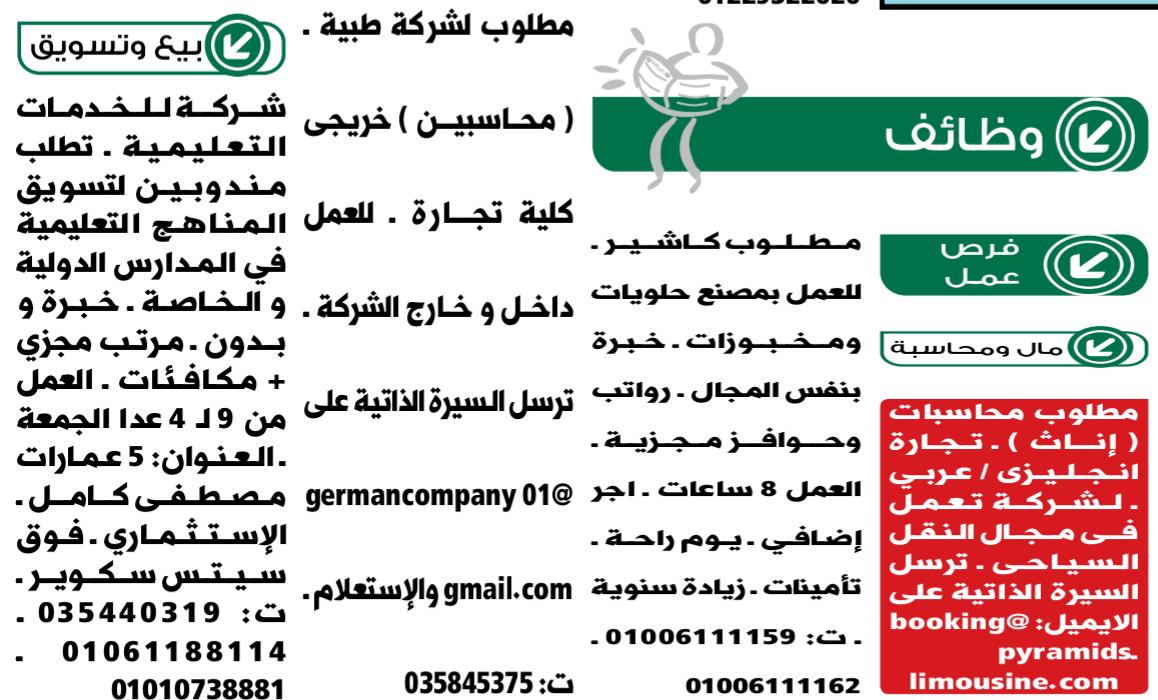 وظائف الوسيط اليوم 21/12/2020 نسخة الاسكندرية 8