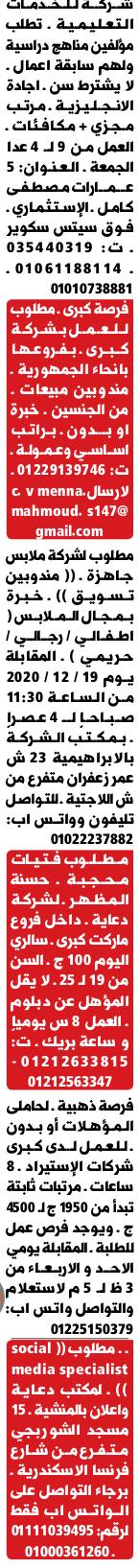 وظائف الوسيط اليوم 21/12/2020 نسخة الاسكندرية 7