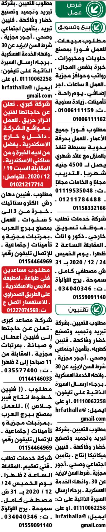 وظائف الوسيط اليوم 21/12/2020 نسخة الاسكندرية 6