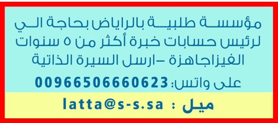 وظائف الوسيط اليوم 21/12/2020 نسخة الاسكندرية 5
