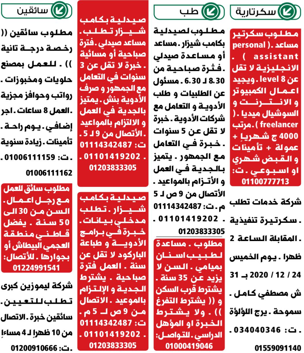 وظائف الوسيط اليوم 21/12/2020 نسخة الاسكندرية 4