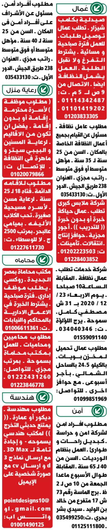 وظائف الوسيط اليوم 21/12/2020 نسخة الاسكندرية 3