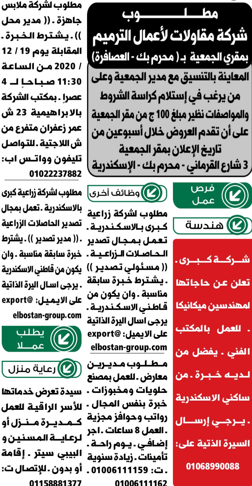 وظائف الوسيط اليوم 21/12/2020 نسخة الاسكندرية 2