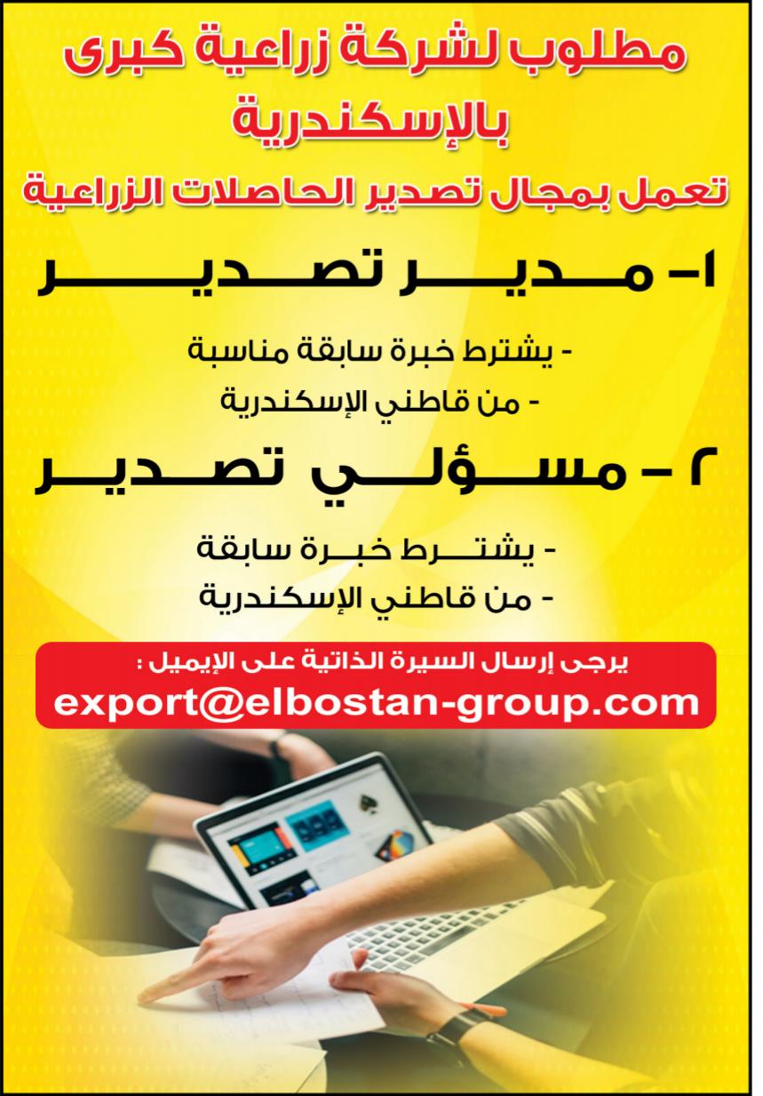 وظائف الوسيط اليوم 21/12/2020 نسخة الاسكندرية 1