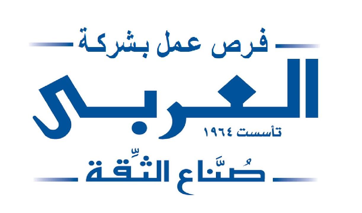 مطلوب فنيين للعمل فوراً بشركة العربي للاجهزة الكهربائية