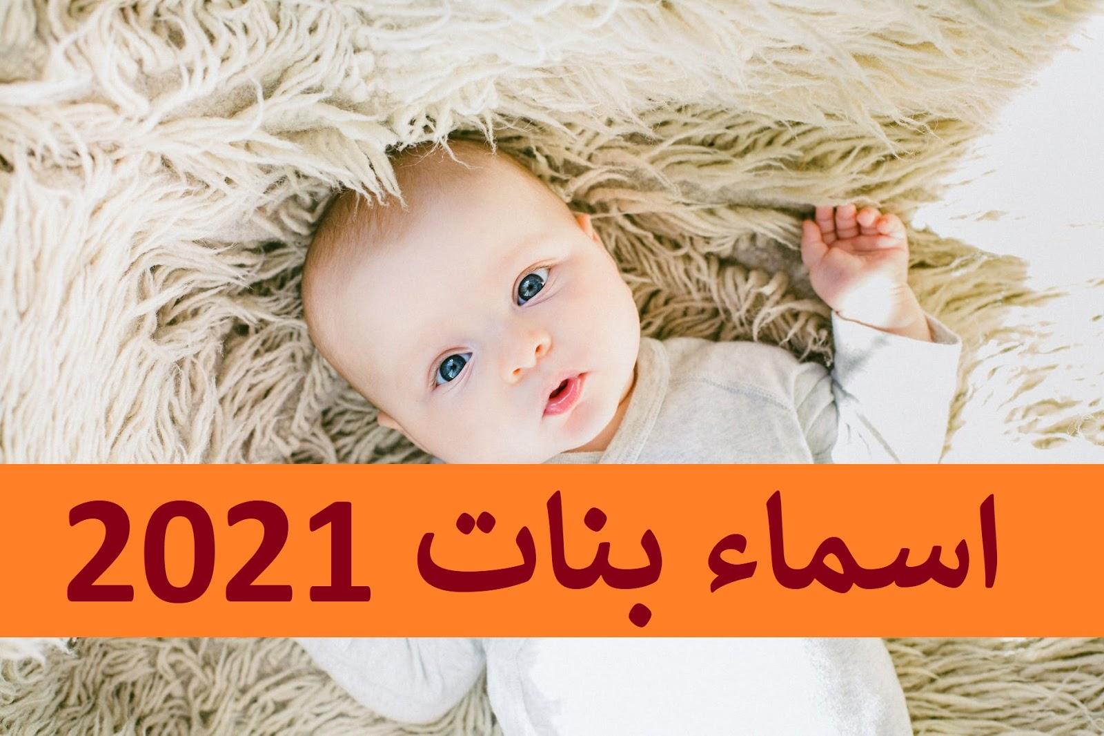 أجمل أسماء بنات 2021 .. جديدة ومعانيها حلوة