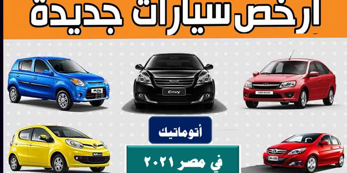أرخص سيارات زيرو أتوماتيك في مصر 2021 .. الأسعار والمواصفات