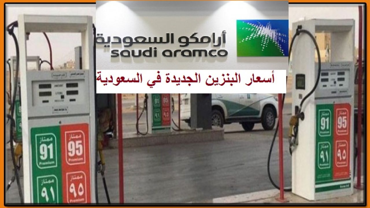 اسعار البنزين في السعودية يناير 2021 .. اسعار الوقود من أرامكو