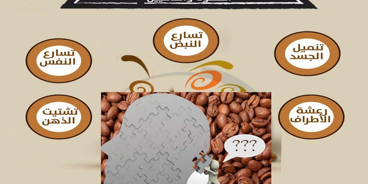 أضرار الإسراف في تناول القهوة .. منها التأثير على النوم مدى الحياة