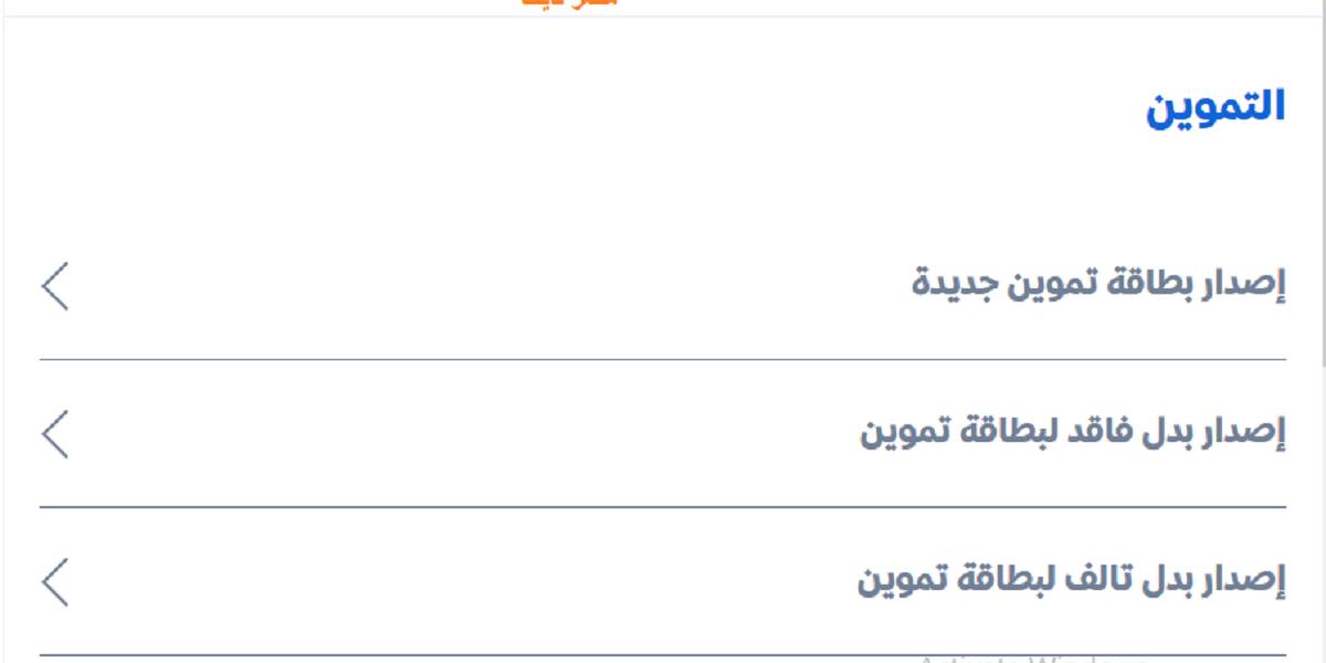 خطوات إضافة المواليد الجدد على بطاقات التموين يناير 2021 عبر موقع بوابة مصر الرقمية
