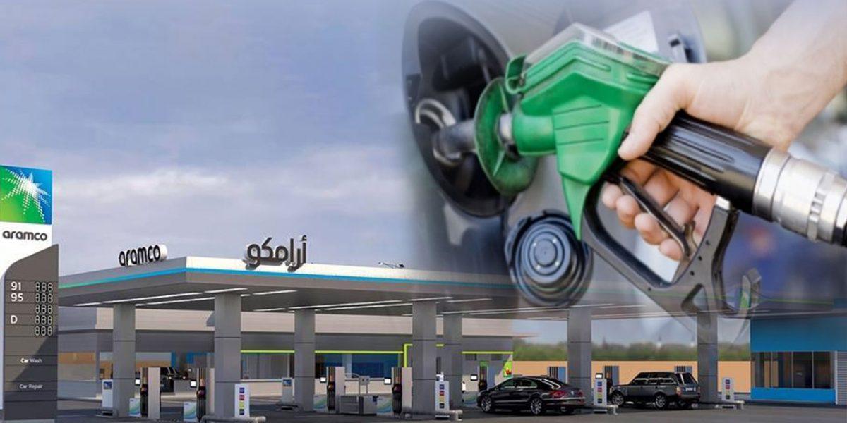 عاجل.. أرامكو تعلن الأسعار الجديدة للبنزين يناير 2021