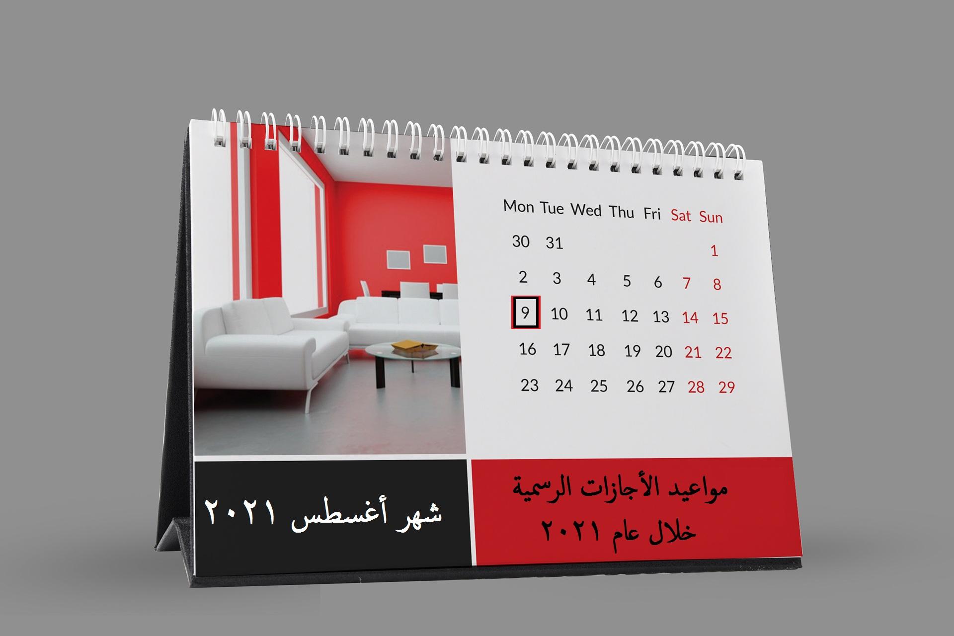 مواعيد الأجازات الرسمية خلال عام 2021 في مصر من شهر يناير وحتي شهر ديسمبر