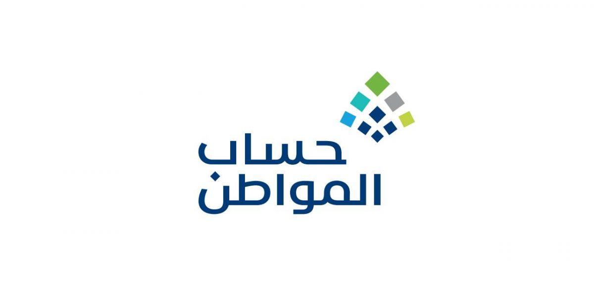 حساب المواطن: إيداع الدفعة 38 يناير 2021 في حسابات المستفيدين