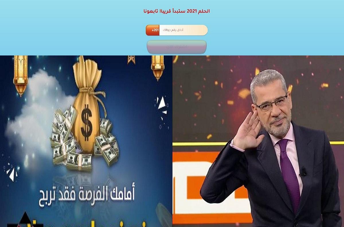 Números de registro para el concurso de sueños 2021, y el sueño se renueva nuevamente con Mbc y Muhammad Tariq, $ 500,000 en SMS 2