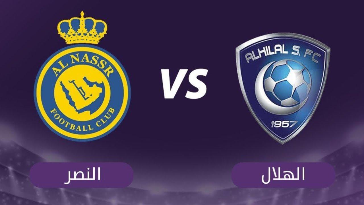 الهلال والنصر نهائي كأس السوبر السعودي 2021