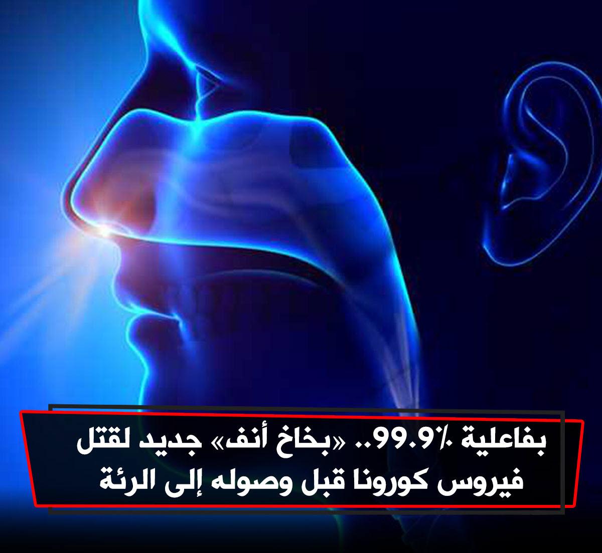 قبل وصوله إلى الرئة .. «نونس» بخاخ أنف يقتل فيروس كورونا بنسبة 99.9%