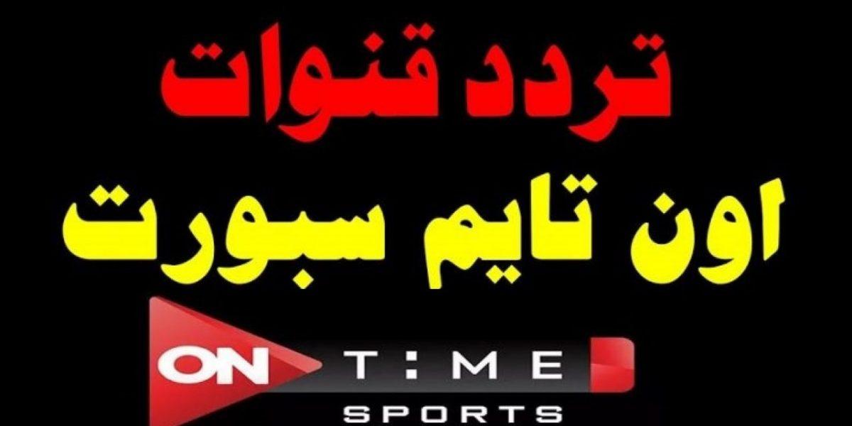 تردد قناة أون تايم سبورتس OnTime Sports 2021
