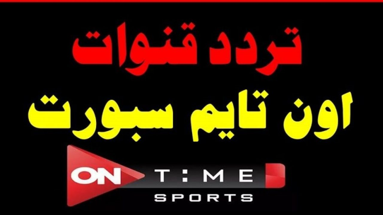 تردد قناة أون تايم سبورتس الجديد OnTime Sports 2021